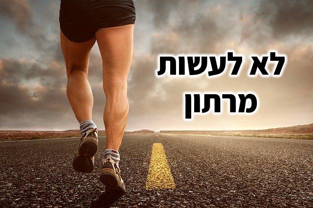 אל תעשו מרתון, אלא ספרינטים קצרים
