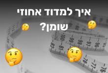 Photo of איך למדוד אחוזי שומן?