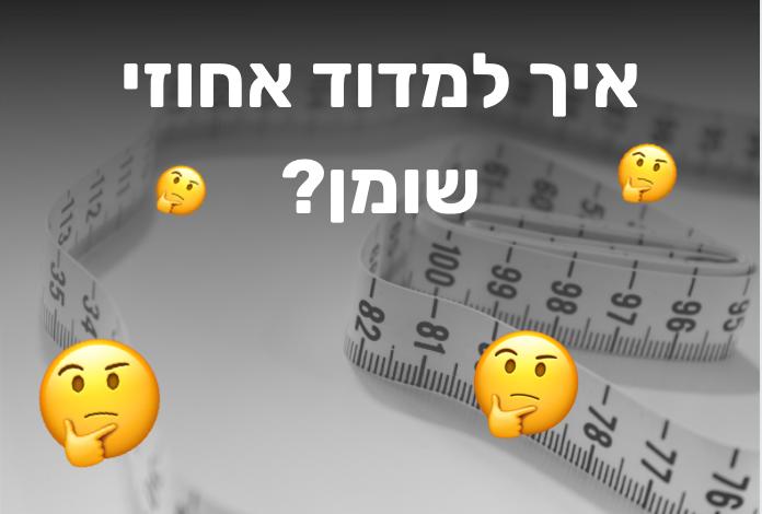 איך למדוד אחוזי שומן